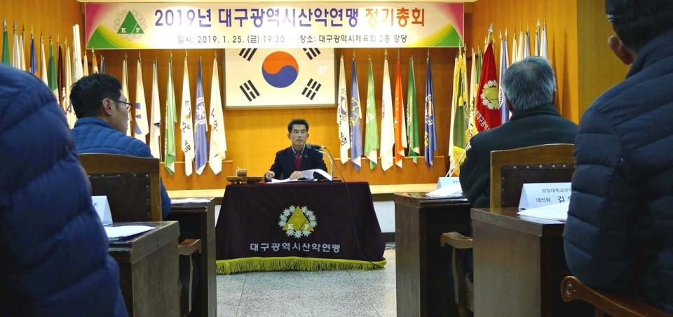 대구광역시산악연맹 2019년 정기총회 전경